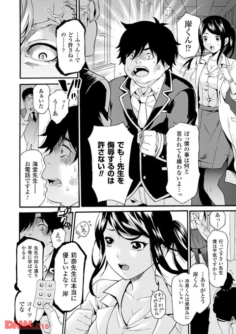 二次元コミックマガジン 薬漬けヒロインは白目アヘ顔イキまくり! Vol.1-0005