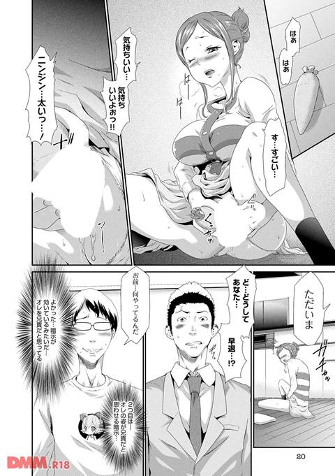 淫辱メンタリズム-0017