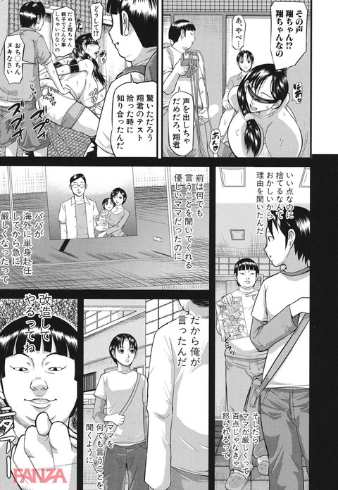 女地獄、肉の壺~変態類淫乱科メス豚一代記~-0014