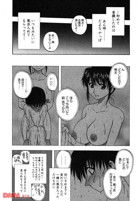 ふぁみこん-0014