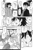 月下香の檻 第22話 発覚
