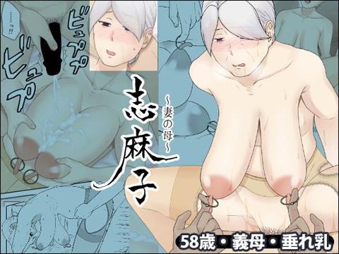 「志麻子 ~妻の母~」 7