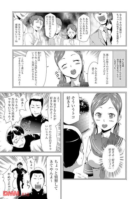 淫辱メンタリズム-0006