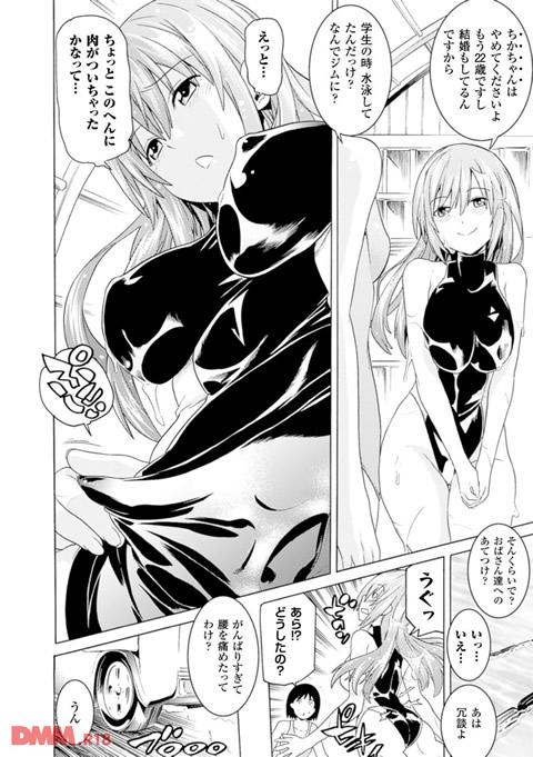 二次元コミックマガジン 性感マッサージで強●悦楽デトックス! Vol.2-0003