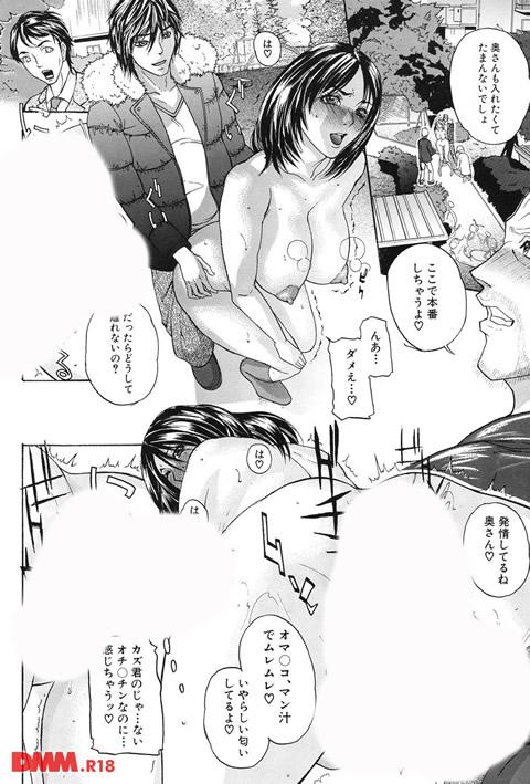 噂の奥さん、ド変態!-人妻・響子とシませんか?--0015
