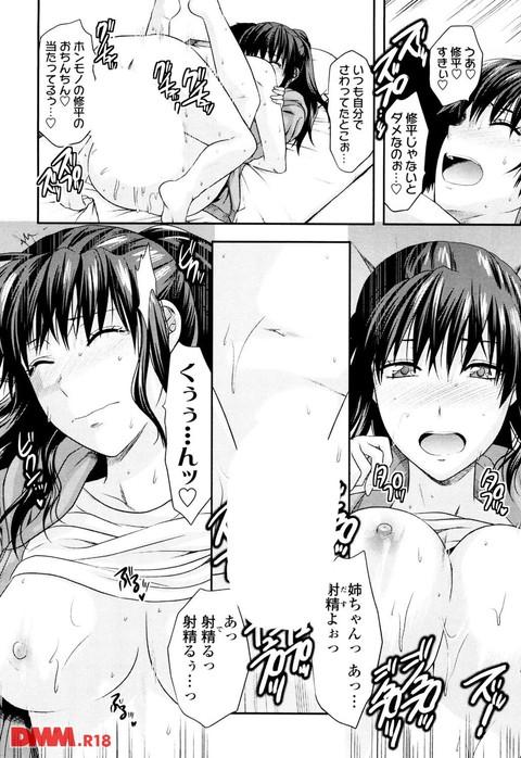 お姉コレ-0019
