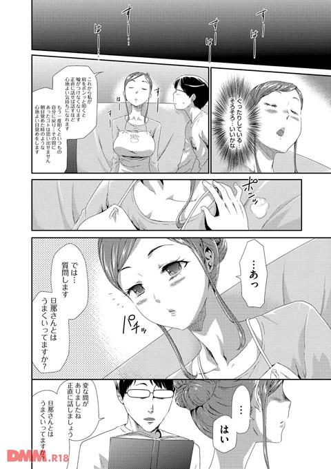 淫辱メンタリズム-0011