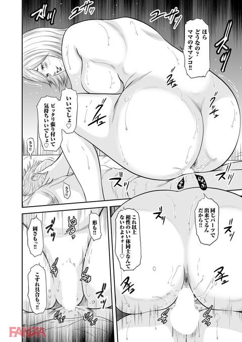 マグナムX Vol.17-0016