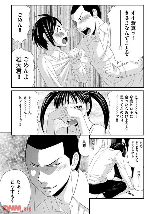 ボクのママはクラスメイトの肉便女-0012
