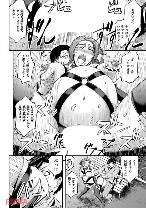 ボテ腹孕ませパラダイス-0015