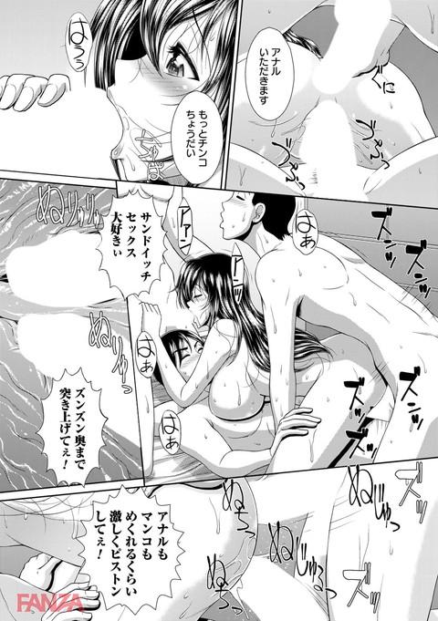 ゲス熟女の最高にド下品なセックス vol.1-0019