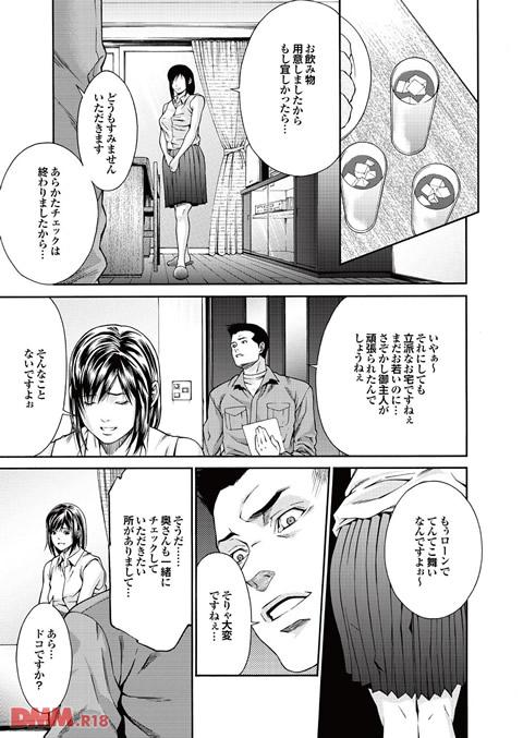 輪姦中毒 チジョビッチ特別編集EXTRA EDITION-0008