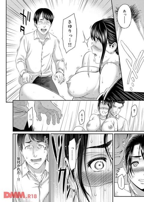 コミックマグナム増刊号 人妻マグナム 2-0011