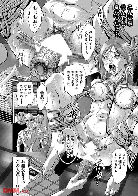 美畜淫婦 真理子-0006