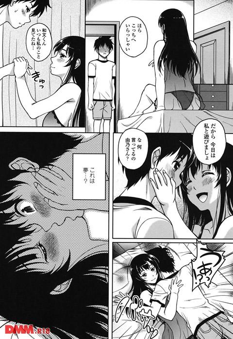 恋愛ほりっく-0011