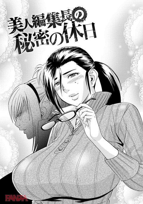 美人編集長の秘密-0002