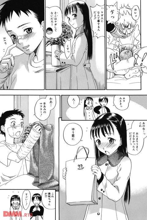 淫笑う看護婦-0010