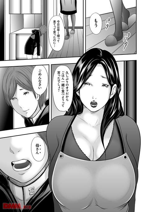 相姦のレプリカ-0024