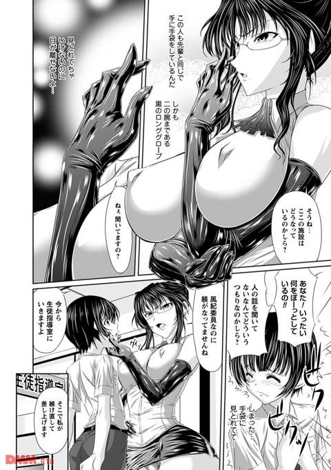 S乙女×M男子の逆責め願望-0003