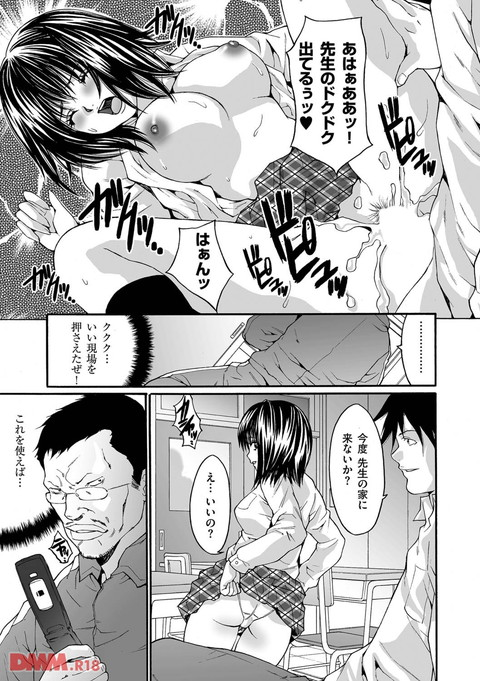 淫獄学園-0008
