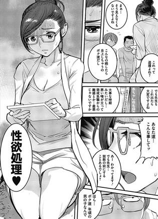 【エロ漫画】新妻女教師のオナ●ーシーンを盗撮した男子生徒たちが脅迫して輪姦舌レ交www