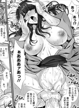 【エロ漫画】若妻熟女たちが老年のマッサージ師に性体感刺激されてNTR陵●レ●プされてしまうwww