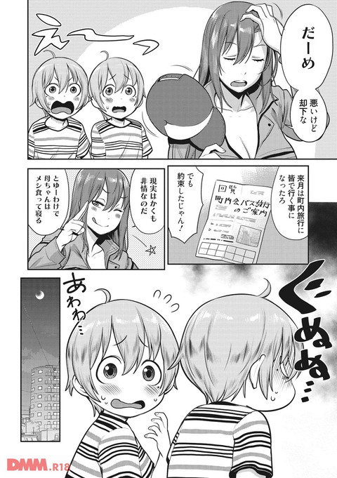 ママパラ~痴女図鑑~-0007