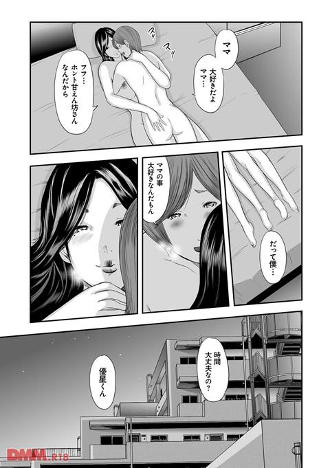 相姦のレプリカ-0022