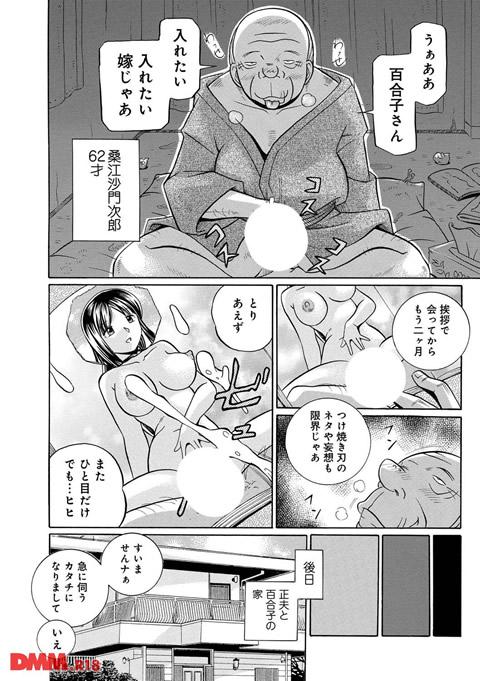 義父~百合子~-0007
