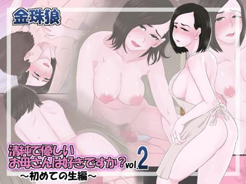 清純で優しいお母さんは好きですか?vol.2~初めての生編~