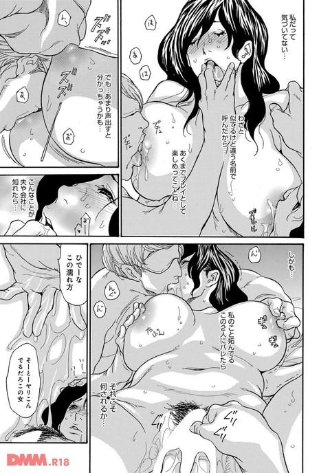 マグナムX Vol.25【美熟妻・夏号】-0010