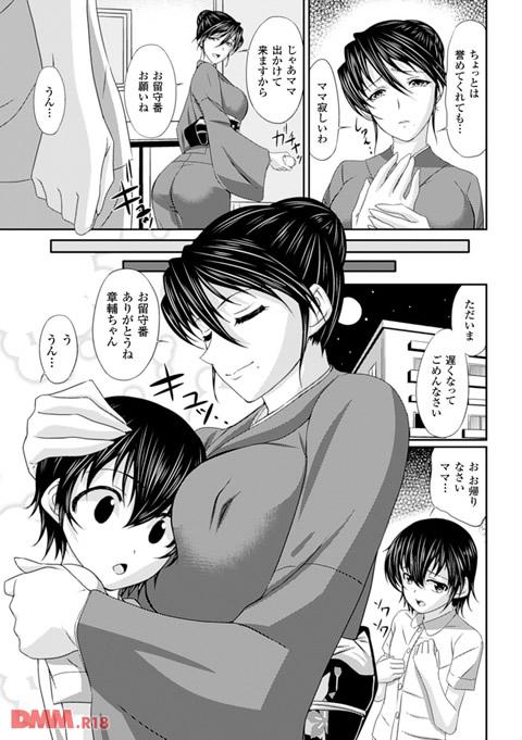 二次元コミックマガジン 甘艶母~もっとママに甘えていいのよ~ Vol.1-0004