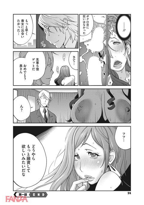 夫人乳戯-0021