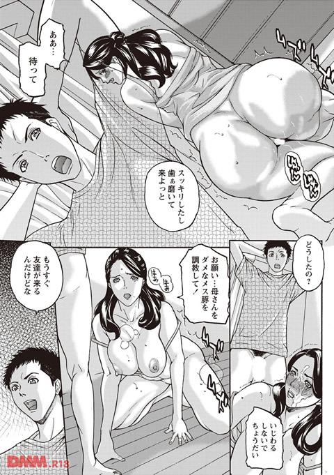 絶対隷母-0010