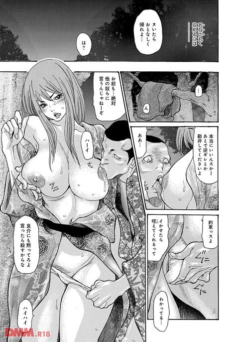 ヤンキー妻 陥落!~人妻完堕ち温泉~-0012