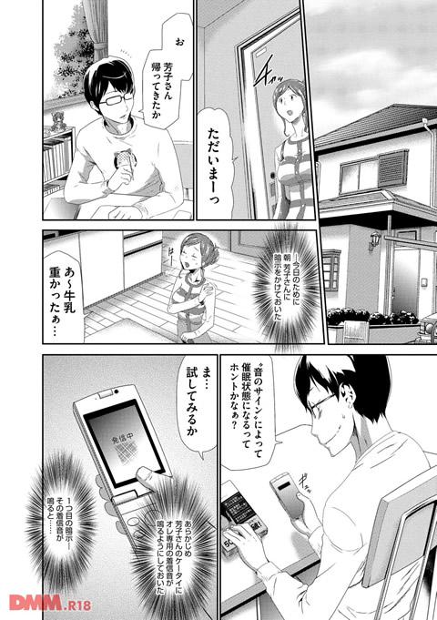 淫辱メンタリズム-0015