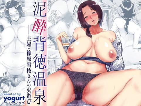 泥酔背徳温泉ー主婦・篠原雪枝さんの火遊び