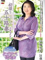 初撮り五十路妻ドキュメント 戸塚雪乃