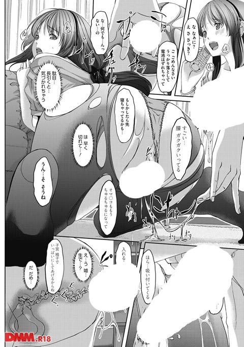 堕妻アリス-0019