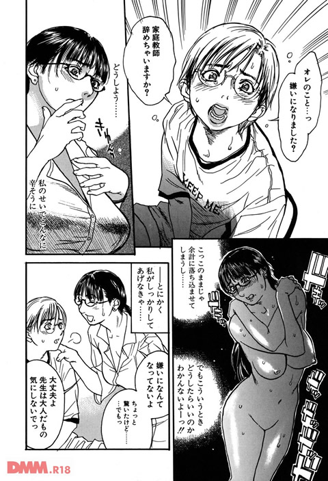 かてきょ-0011