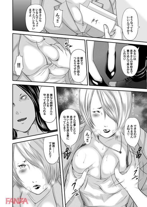 マグナムX Vol.16-0006