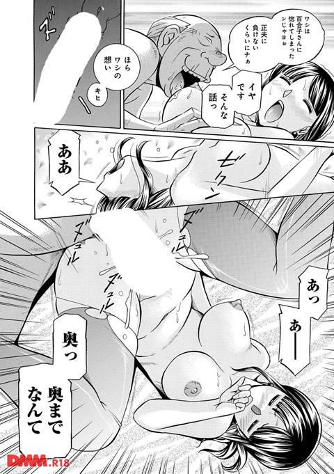 義父~百合子~-0017