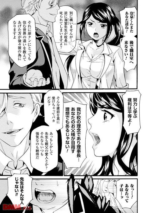 二次元コミックマガジン 薬漬けヒロインは白目アヘ顔イキまくり! Vol.1-0004