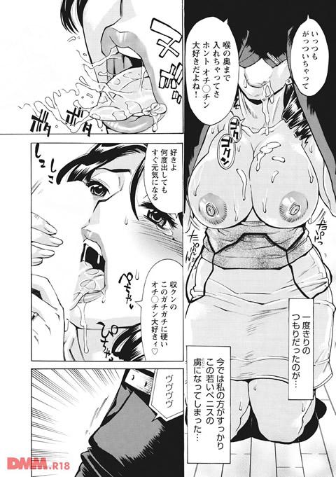 淫乳M母娘-0005