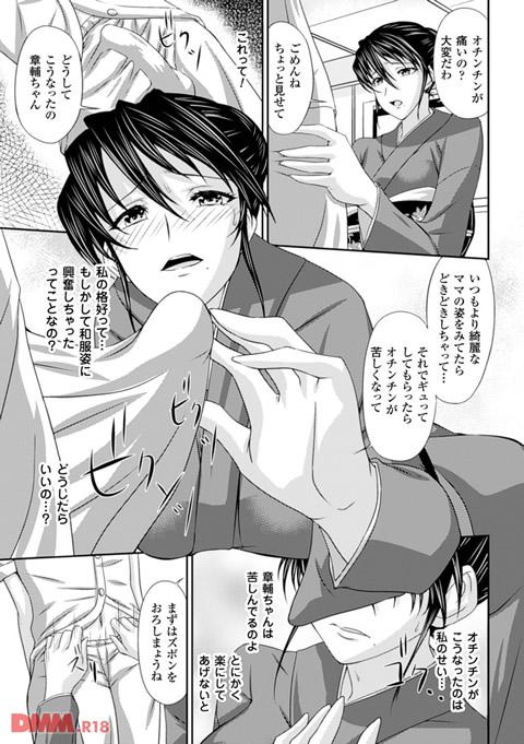 二次元コミックマガジン 甘艶母~もっとママに甘えていいのよ~ Vol.1-0006
