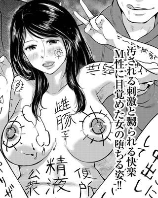 【エロ漫画】欲求不満な巨乳美人人妻が見抜かれ強引な鬼畜男にラブホに連れ込まれて、乱暴に犯され堕とされて肉便器調教される!