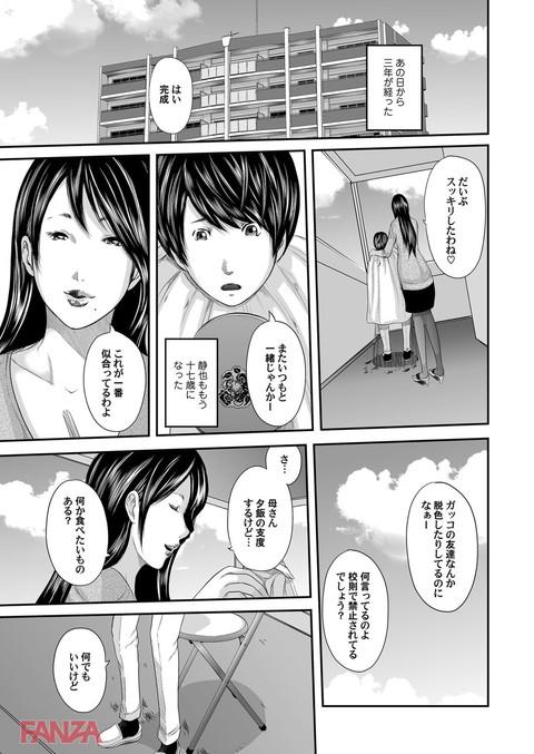 マグナムX Vol.19-0003