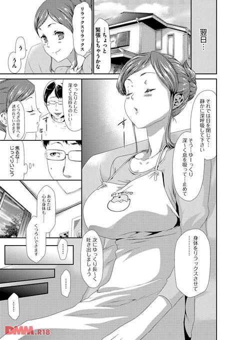 淫辱メンタリズム-0010