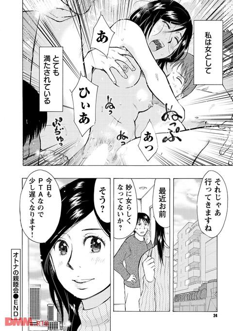 ねぶり妻-0021