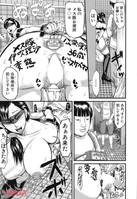女地獄、肉の壺~変態類淫乱科メス豚一代記~-0012